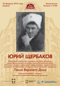 CDA_afisha_Sherbakov_A3_pdf-page-001