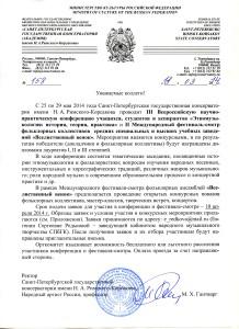Информационное письмо 2014