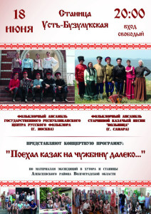 AF-Ust-Buzulukskaya