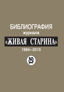 БиблиографияЖС-обложка