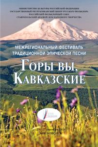 Горы вы, Кавказские-обложка