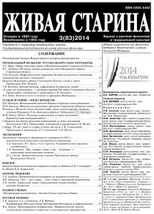 ЖС-3-2014-1полоса